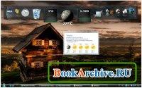 Книга Winstep Nexus Ultimate 12.2 + Portable