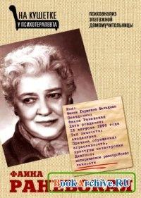 Книга Фаина Раневская. Психоанализ эпатажной домомучительницы