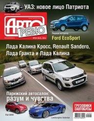 Авторевю №20 2014