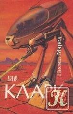 Книга Книга Пески Марса