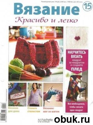 Вязание. Красиво и легко! №15 (2012)