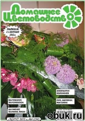Журнал Домашнее цветоводство №6 (июнь 2012)