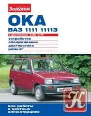 ВАЗ-1111, -11113 «Ока» с двигателями 0.65, 0.75. Устройство, обслуживание, диагностика, ремонт
