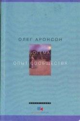 Книга Богема: Опыт сообщества (Наброски к философии асоциальности)