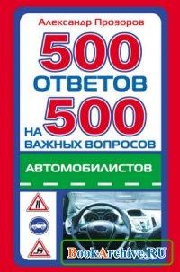 500 ответов на 500 важных вопросов автомобилистов.