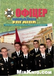 Журнал Офіцер України №4 2013