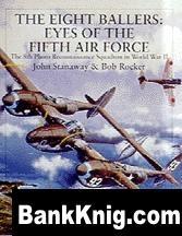 Книга The Eightballers - Eyes of the Fiffth Air Force pdf