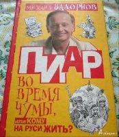 Книга Михаил Задорнов - Пиар во время чумы или кому на Руси жить? (2011, аудиокнига)  282Мб