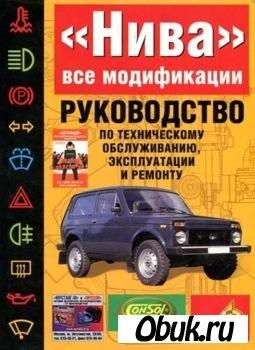 Книга Руководство по эксплуатации, техническому обслуживанию и ремонту автомобиля Нива ВАЗ-21213