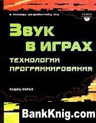 Книга Звук в играх. Технологии программирования pdf 24Мб