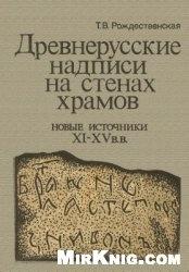 Древнерусские надписи на стенах храмов. Новые источники XI-XV вв