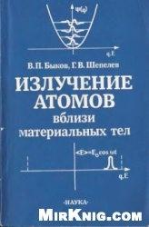 Книга Излучение атомов вблизи материальных тел