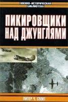 Книга Пикировщики над джунглями rtf, fb2 11,6Мб