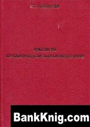 Книга Практикум по клинической электромиографии djvu 4,55Мб