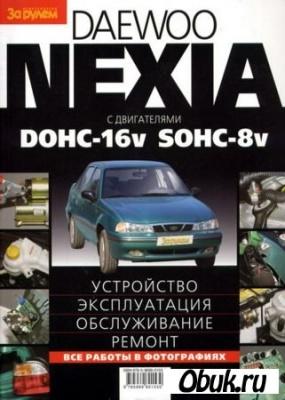 Книга Daewoo Nexia. Устройство, эксплуатация, обслуживание, ремонт