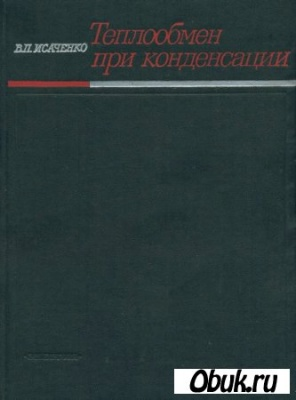 Книга Теплообмен при конденсации