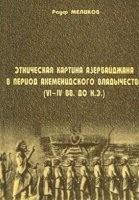 Книга Этническая картина Азербайджана в эпоху ахеменидского владычества (VI-IV вв. до н.э.) pdf 160Мб