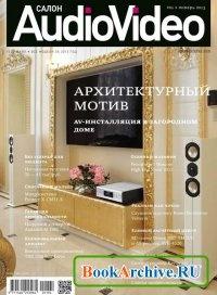 Салон Audio Video №1 (январь 2013).