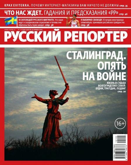 Книга Журнал: Русский репортер №1-2 (январь 2014)
