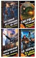Книга Военно - Фантастический боевик (19 книг) fb2, pdf  20,73Мб