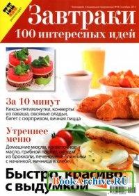 Журнал Теленеделя. Специальное приложение №95 2012. Завтраки. 100 интересных идей.