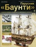 "Журнал Парусник ""Баунти"" №23 2012"