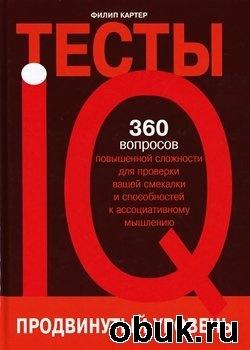 Книга IQ-тесты. Продвинутый уровень