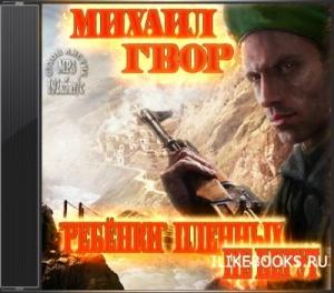 Аудиокнига Гвор Михаил - «Ребёнки» пленных не берут (Аудиокнига)