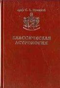 Книга Классическая Астрология. Том 11. Транзитология. Часть II. Транзиты Меркурия. Транзиты Венеры
