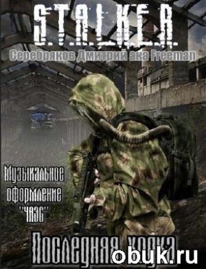 Аудиокнига Серебряков Дмитрий. Последняя ходка (аудиокнига)