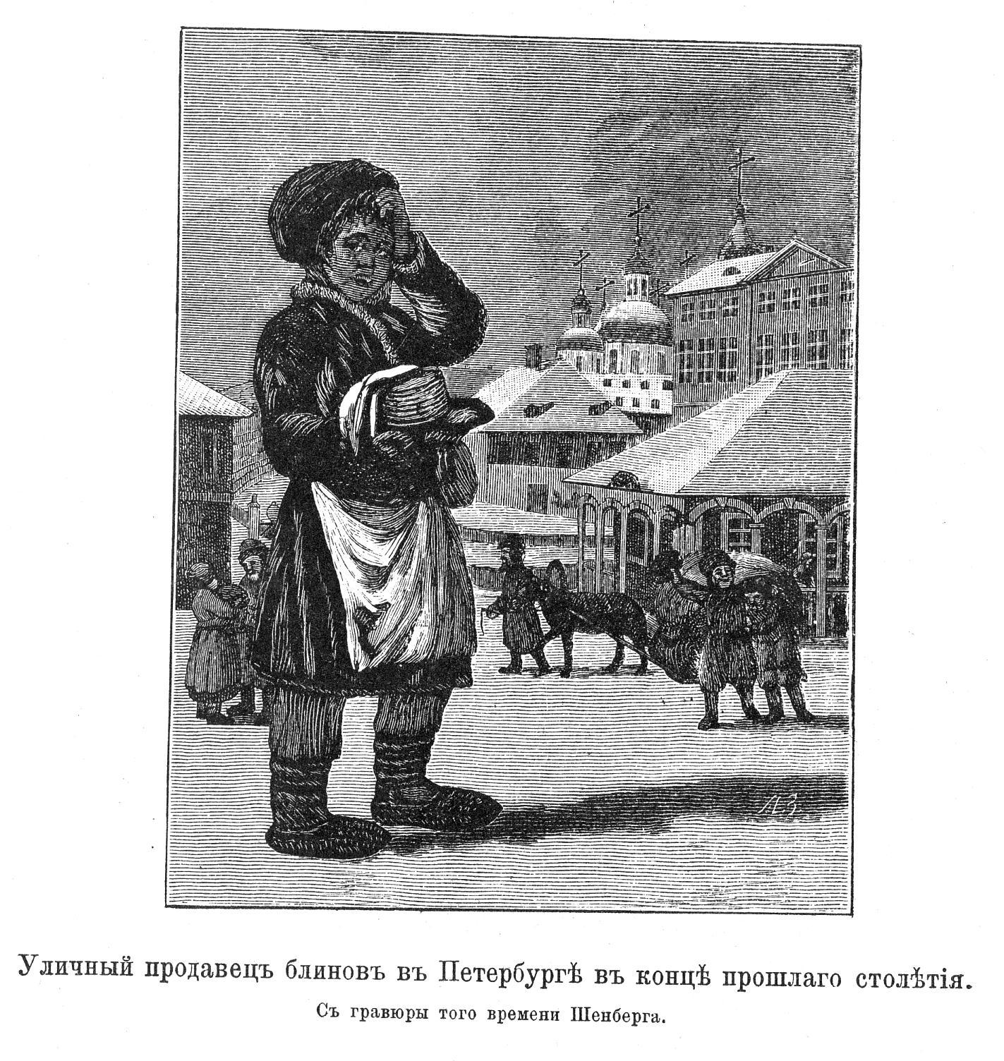 Уличный продавец блинов