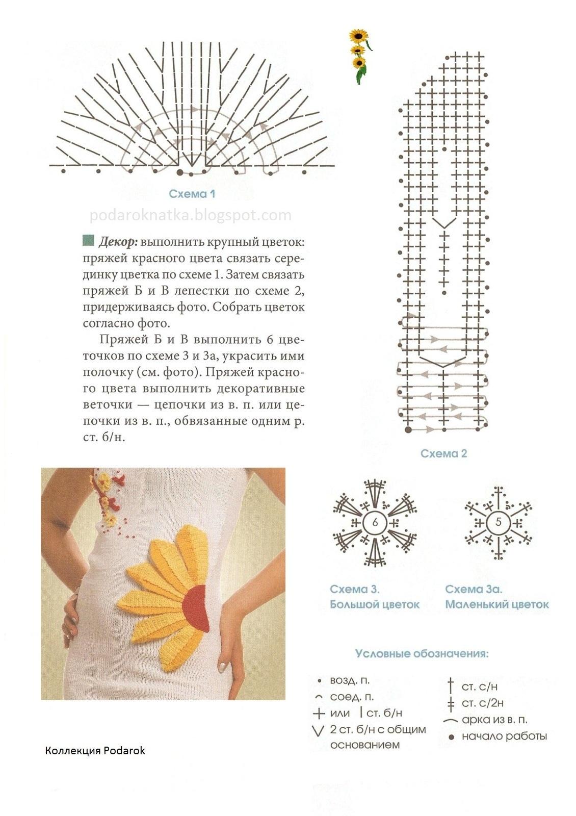 Как связать подсолнух подставка крючком схема
