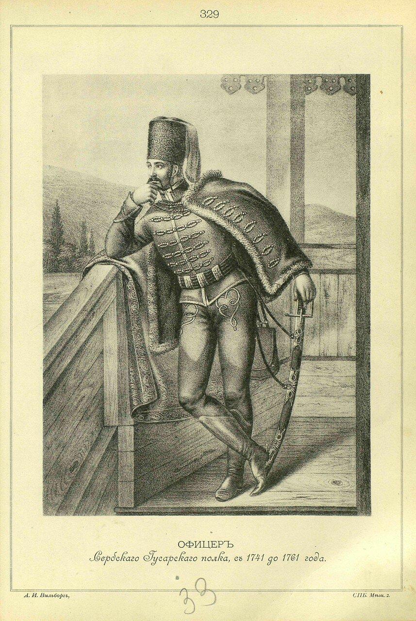 329. ОФИЦЕР Сербского Гусарского полка, с 1741 до 1761 года.