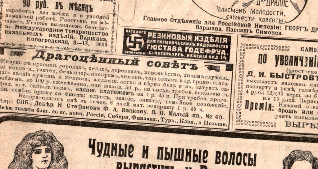Свастика в 1911г.jpgСвастика в 1911г.jpg
