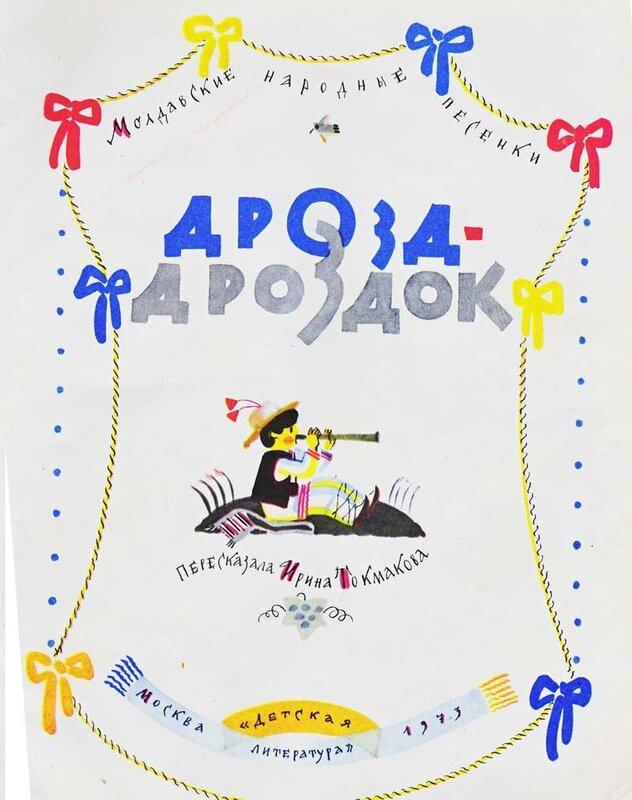 рисовал Лев Токмаков