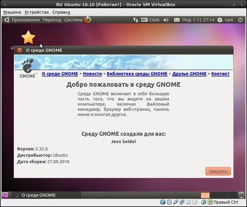 RU Ubuntu 10.10 [Работает] - Oracle VM VirtualBox_871.jpeg