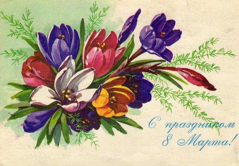 Описание: Советская поздравительная открытка с 8 марта, прелестный букет из различных крокусов.