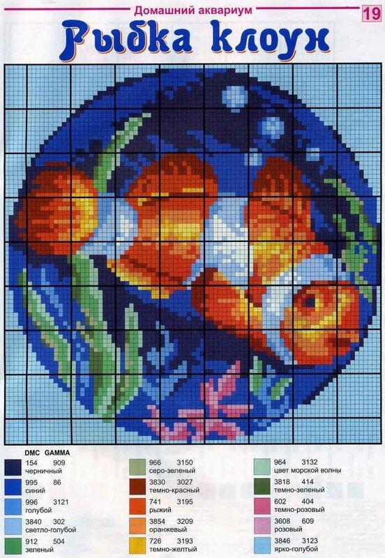 Рыбка-клоун - Схема для вышивания крестиком.