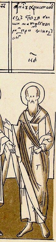 Святой Апостол от Семидесяти Аристовул, Епископ Вританийский (Британский).