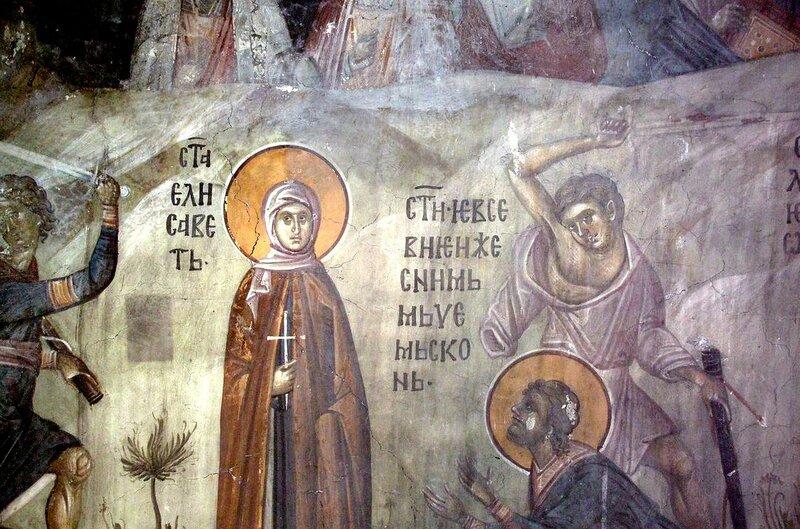 Святая Преподобная Елисавета Константинопольская, Чудотворица, и мученичество Святого Евсевия Никомидийского. Фреска монастыря Грачаница, Косово, Сербия. Около 1320 года.