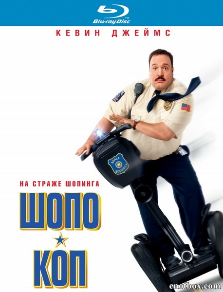Шопо-коп / Герой супермаркета / Paul Blart: Mall Cop (2009/BDRip/HDRip)