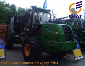Рубильная машина Амкодор 2904