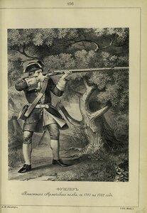 198. ФУЗЕЛЕР Пехотного Армейского полка, с 1720 по 1732