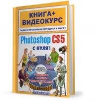 Аудиокнига Adobe Photoshop CS5 с нуля! (+СD) (2011)