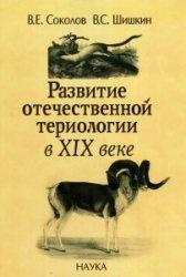 Книга Развитие отечественной териологии в XIX веке