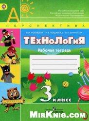 Книга Технология. 3 класс. Рабочая тетрадь