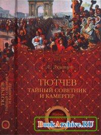 Книга Тютчев. Тайный советник и камергер
