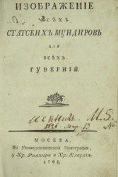 Книга Изображение всех статских мундиров для всех губерний