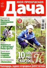 Журнал Книга Моя прекрасная дача 5 2013