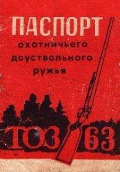 Книга Паспорт охотничьего двуствольного ружья ТОЗ-63